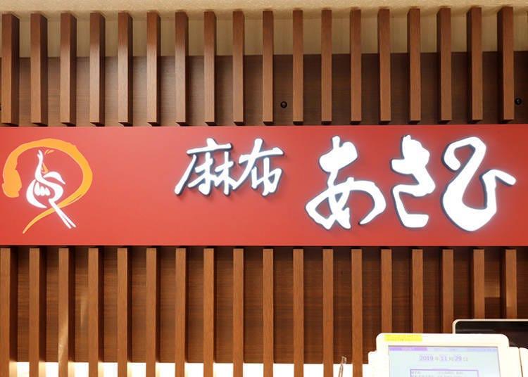 新宿百货公司熟食店①「麻布 ASAHI」的串烤