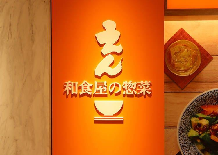 新宿百货公司熟食店③「和食屋的总菜 EN」的配菜组合