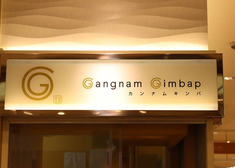 新宿百货公司熟食店④「Gangnam Gimbap」的韩式海苔饭卷