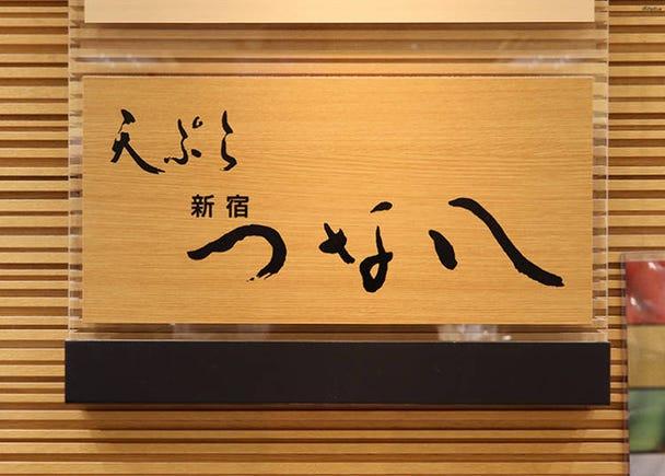 新宿百貨公司熟食店②「新宿綱八 京王Delica店」的天婦羅
