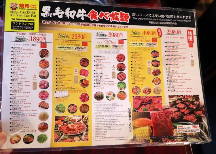 ■和牛コースや黒毛和牛コースは3,980円~で食べ放題!