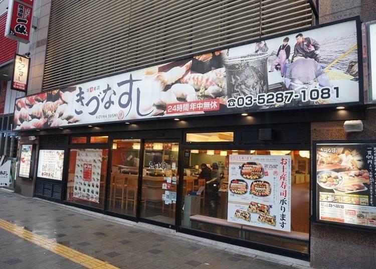 [4000엔]100종류 이상의 초밥, 일품 요리를 뷔페로 즐기는 '기즈나스시'