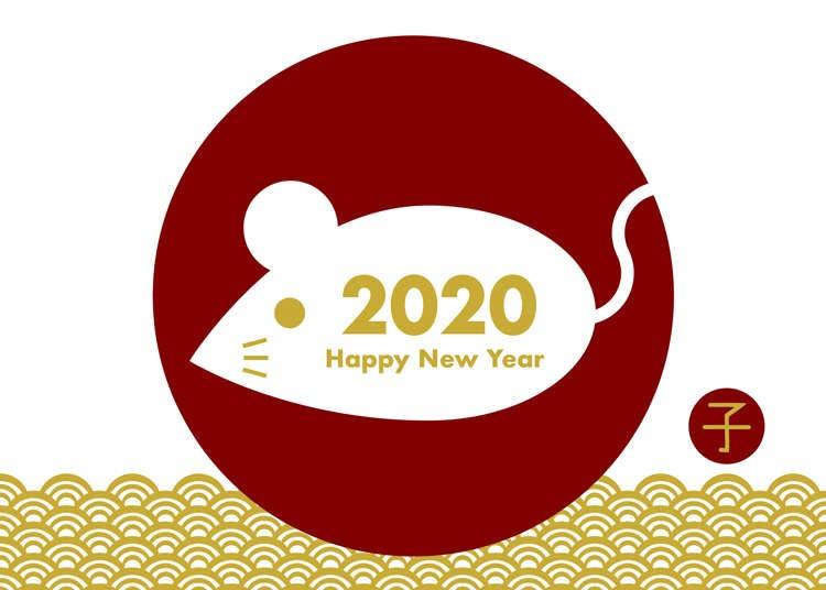 【令和2年】2020年は子年