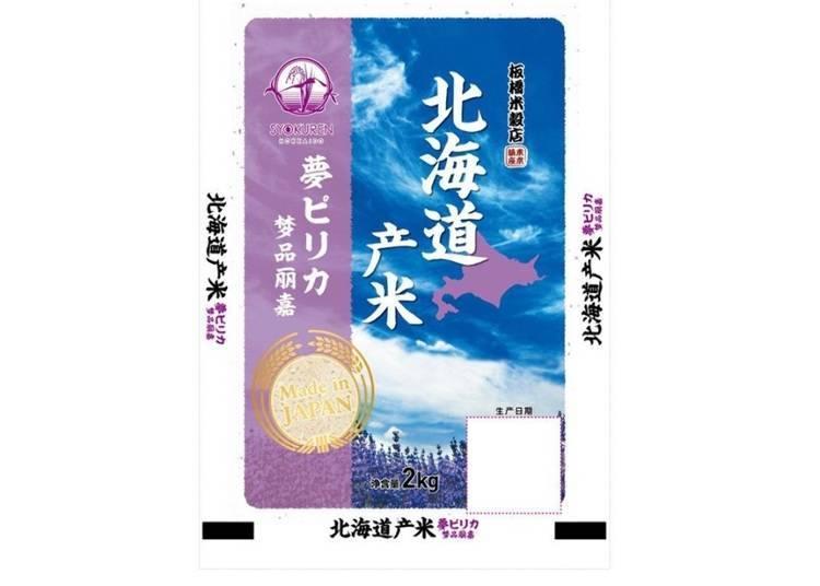 ●Yumepirika: a product of Hokkaido