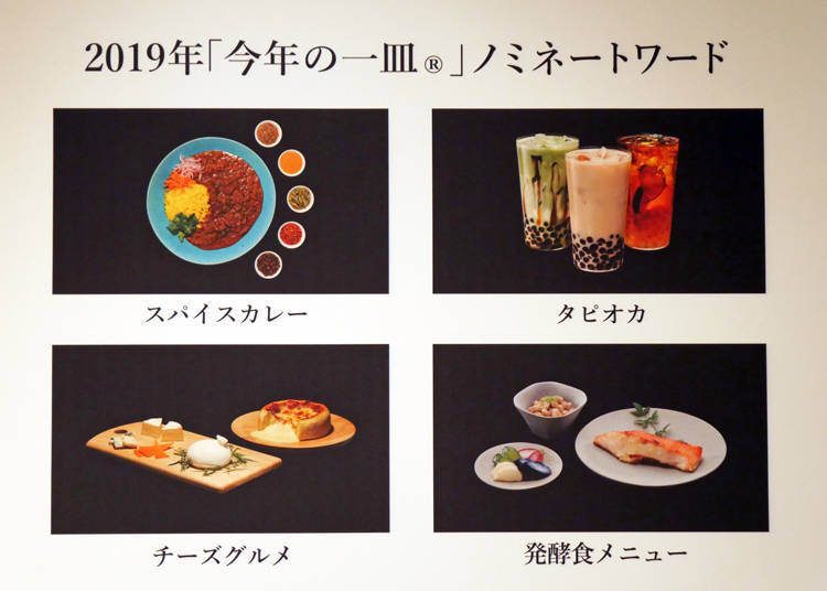 2019's Nominees: Spice Curry, Tapioca, Cheese Gourmet Dishes, Fermented Food Dishes