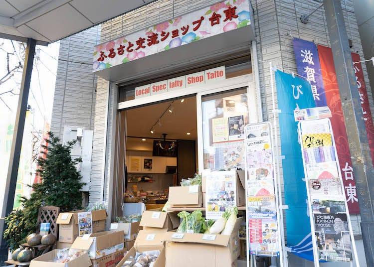 3)穴場!地元に愛されるショップ「ふるさと交流ショップ台東」