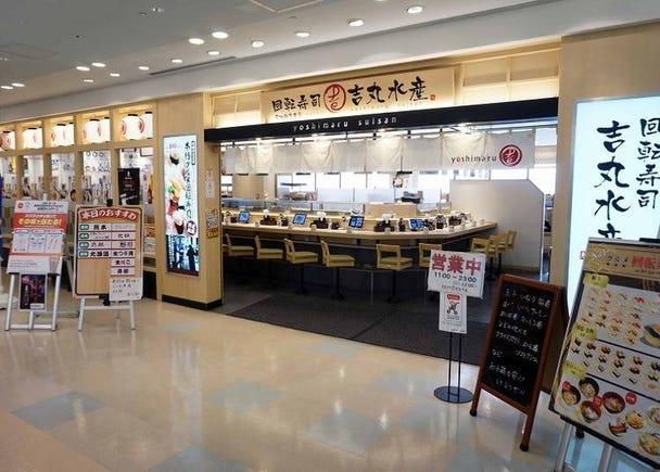 【寿司】産地直送の新鮮魚介がいただける「吉丸水産」