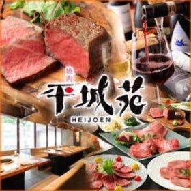 【燒肉】平城苑 AQUA CiTY台場店