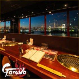 【燒肉】燒肉Garuva AQUA CiTY台場店