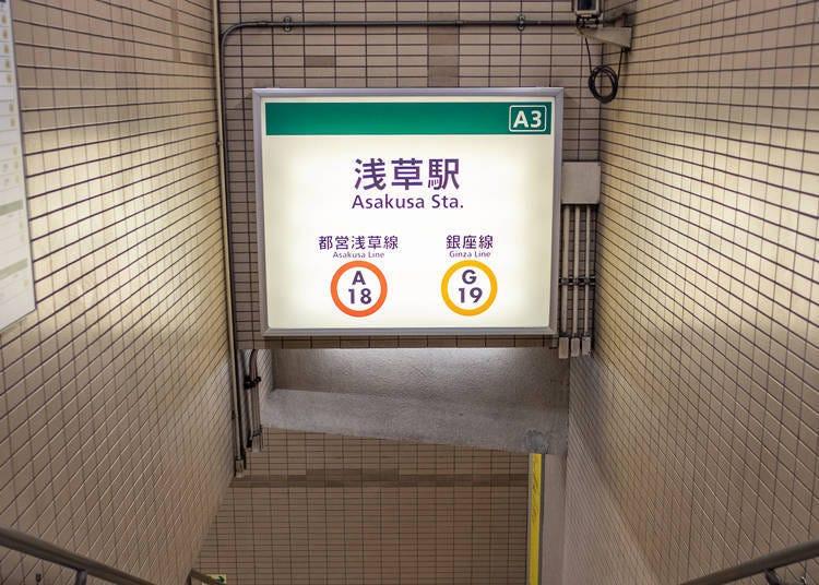 ◇淺草(車程約30~40分鐘)