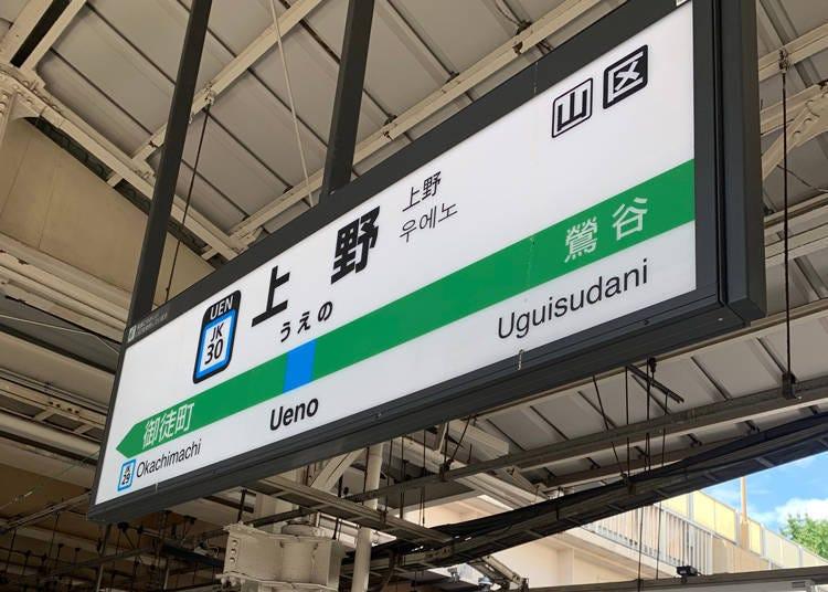 ◇上野(車程約30~35分鐘)