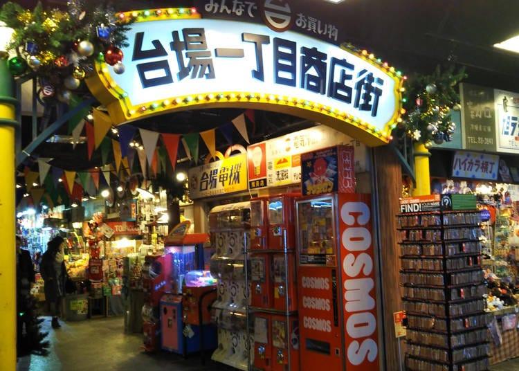 台場一丁目商店街ってどんなところ? 50年前のレトロな日本へタイムスリップ!