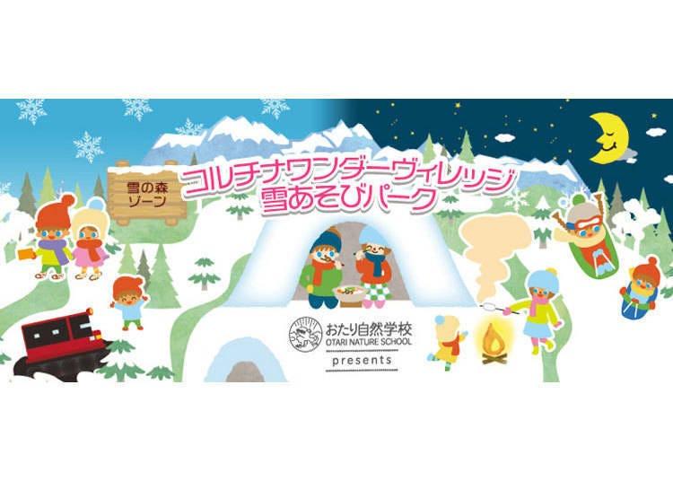 到「雪地乐园(雪遊びパーク)」跟白雪一起玩耍