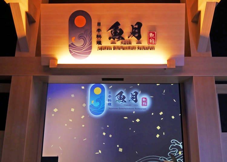 "The Palace of the Dragon King hidden away in Tsukiji: Japanese Cuisine ""Nazuki"""