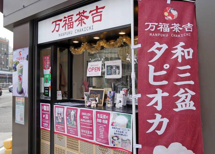 Outside the establishment: a Boba tea store
