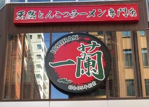一蘭が980円「八角どんぶり」のラーメン新店舗! 外国人の気になる感想は…?
