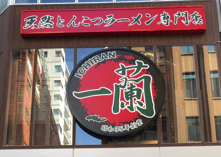 浅草の一蘭ラーメン、980円「八角どんぶり」新店舗に外国人が行ってみた