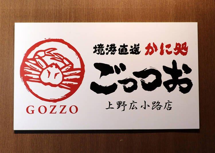 紅楚蟹整隻無限量讓你吃透透「境港直送 螃蟹處 GOZZO」