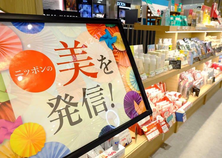 找日本伴手禮在@cosme TOKYO也有!充滿日本味的和風美妝品