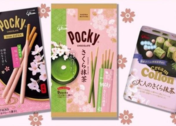早春櫻花商品~零食篇