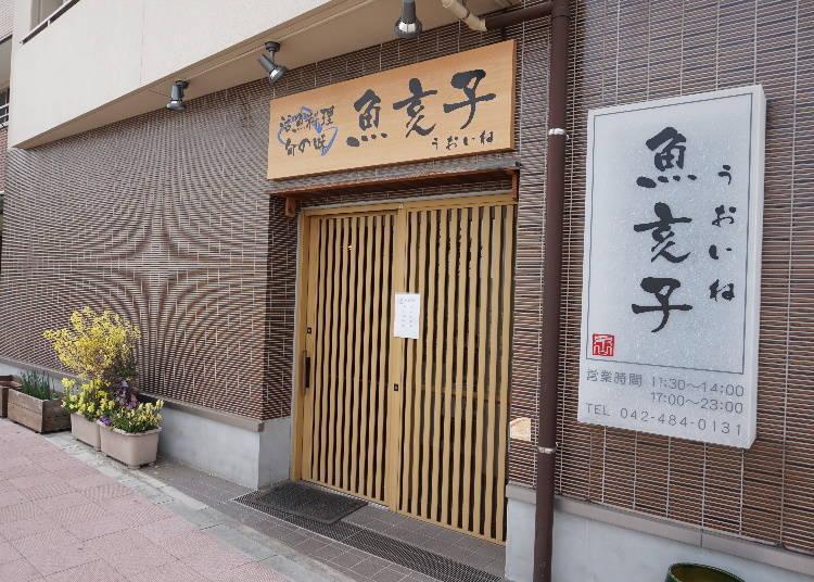 試合前後の腹ごしらえに、新鮮魚介の人気居酒屋「魚亥子(うおいね)」