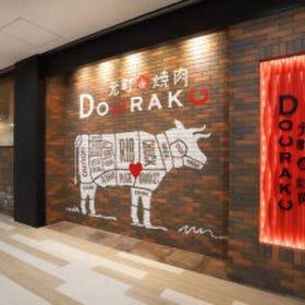 元町 de 焼肉DOURAKU