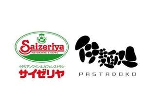 サイゼリヤが500円パスタの新業態「伊麺処(パスタドコ)」をオープン! 1号店は浅草