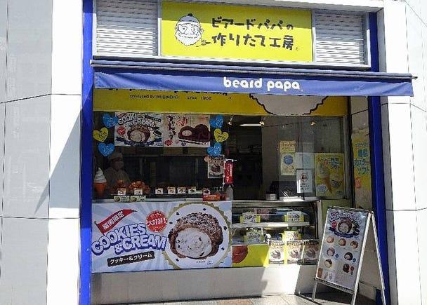 上野平价美食4.好吃无法挡!坚持提供最佳状态日式泡芙的「Beard papa上野ABAB店」