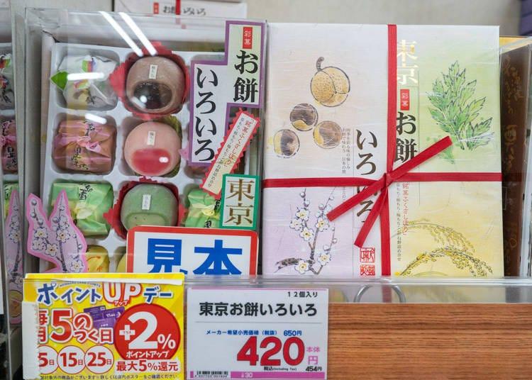 2. 일본의 사계절을 떡으로 즐길 수 있는 '도쿄오모치 이로이로'