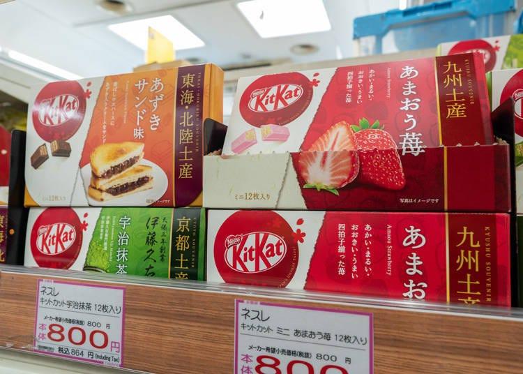 4. 일본 각지의 특산품을 맛볼 수 있는 '고토치(현지) 킷캣'