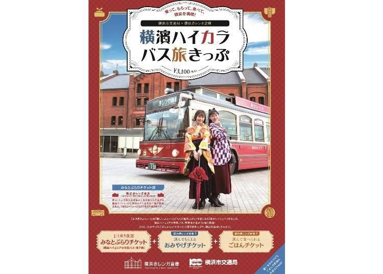 요코하마를 알뜰하게 돌아볼 수 있는 '요코하마 하이칼라 버스 여행 티켓'이란?