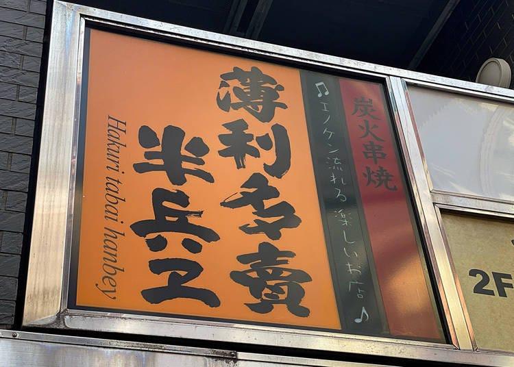 2. Hakuritabai Hanbey Shibuya Dogenzaka: Time travel back to 1960s Japan!