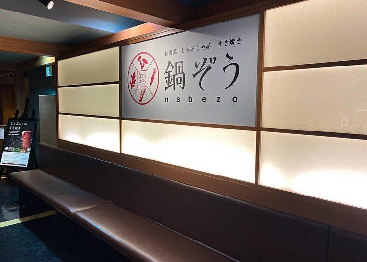 澀谷推薦居酒屋③講究美味與新鮮的涮涮鍋、壽喜燒專門店「鍋ZO 澀谷中心街店」