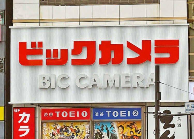 10. 薬や日用品、家電まで幅広く揃う「ビックカメラ渋谷東口店」