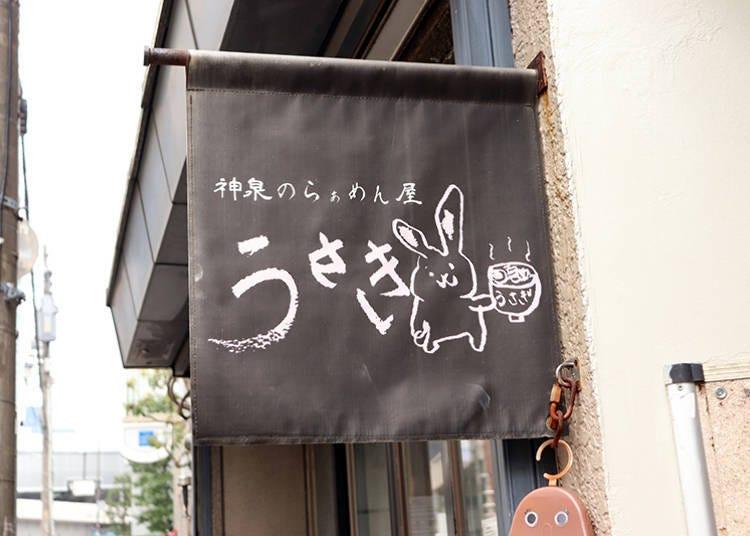 澀谷拉麵推薦①用料講究!精心打造醬油拉麵「Usagi」
