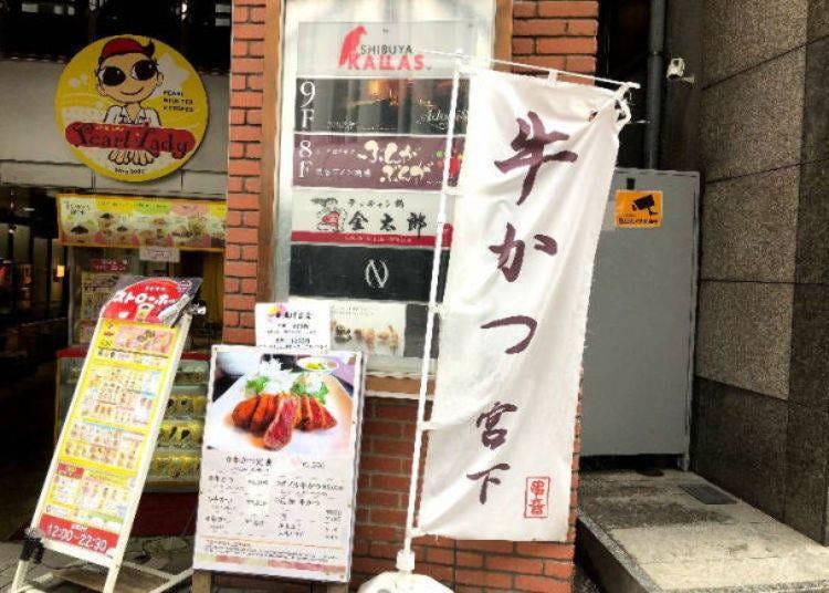 5. 간사이에서는 스탠다드 '규카츠' 의 저렴한 점심을 먹을 수 있는 '규카츠 미야시타 시부야'