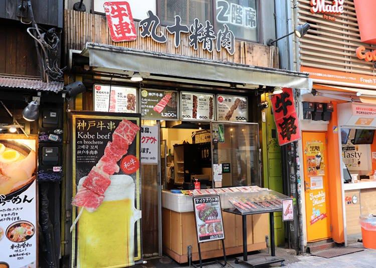 涩谷小吃①祭典都会有的摊贩美食!「丸十精肉」的烤牛肉串