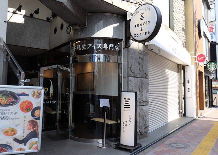 涩谷小吃③高耸不塌陷的生乳冰淇淋「白一 涩谷」