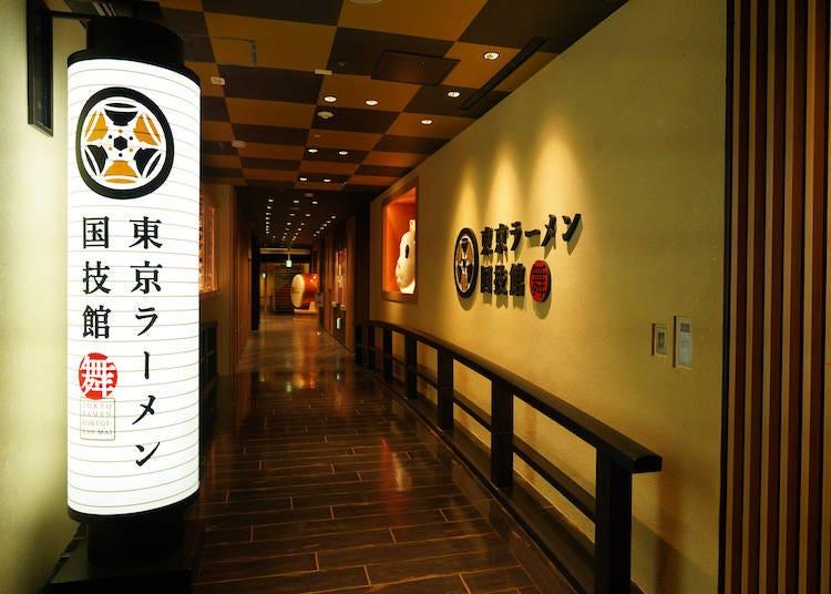 ランチはラーメンをテーマにしたラーメンパーク「東京ラーメン国技館 舞」へ