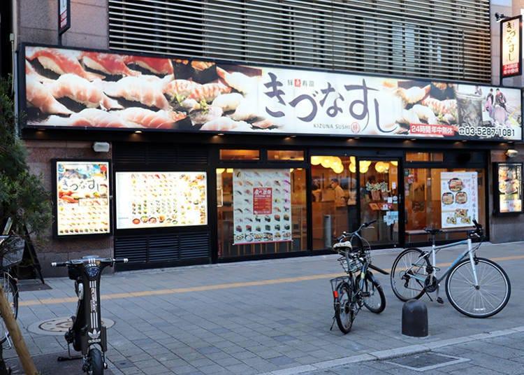 초밥과 해산물 메뉴를 원 없이 즐길 수 있는 '기즈나 스시 신주쿠가부키초점'