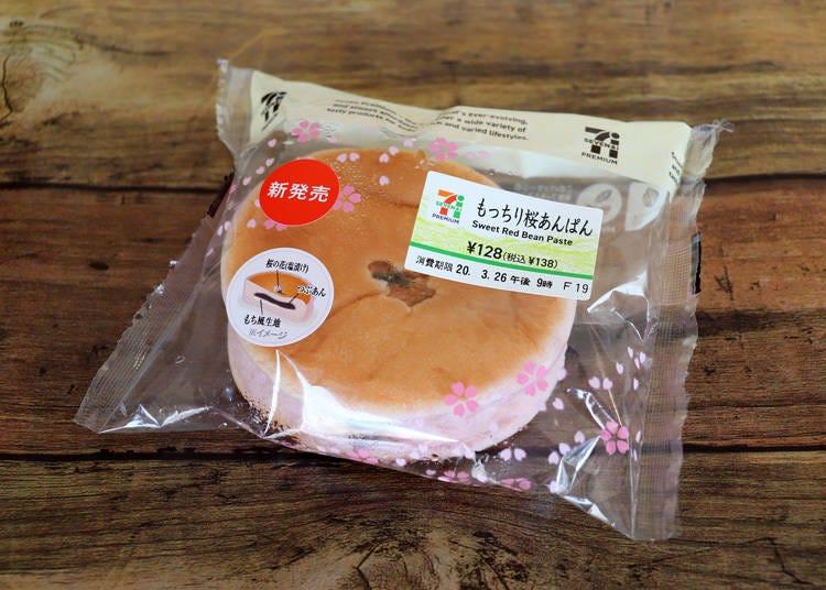 桜餅×あんぱんの新感覚スイーツ「もっちり桜あんぱん」