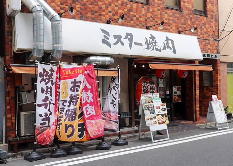 아키하바라에서 맛있는 고기를 먹을 수 있는 '미스터 야끼니쿠'