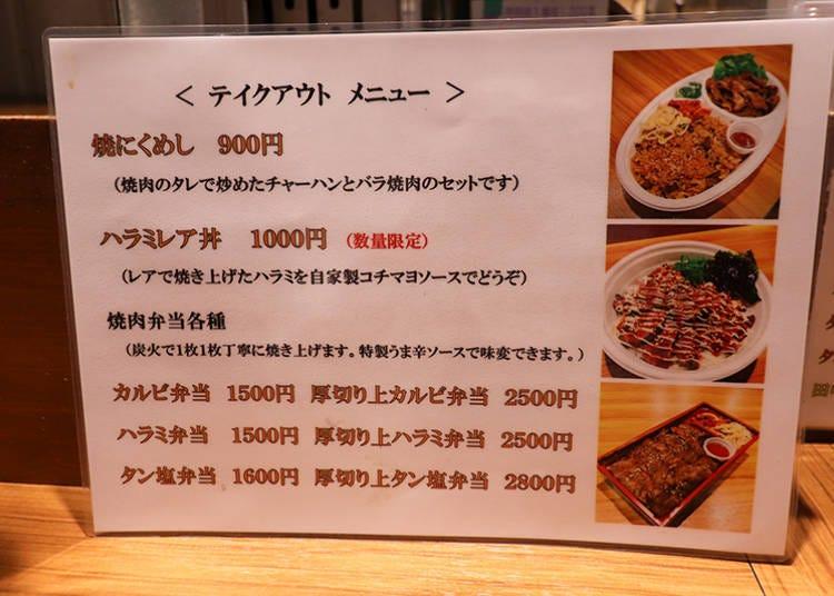 把MISTER燒肉的美味外帶回去吃!