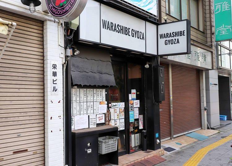 秋葉原・神田地區的餃子專門店「WARASHIBE GYOZA」