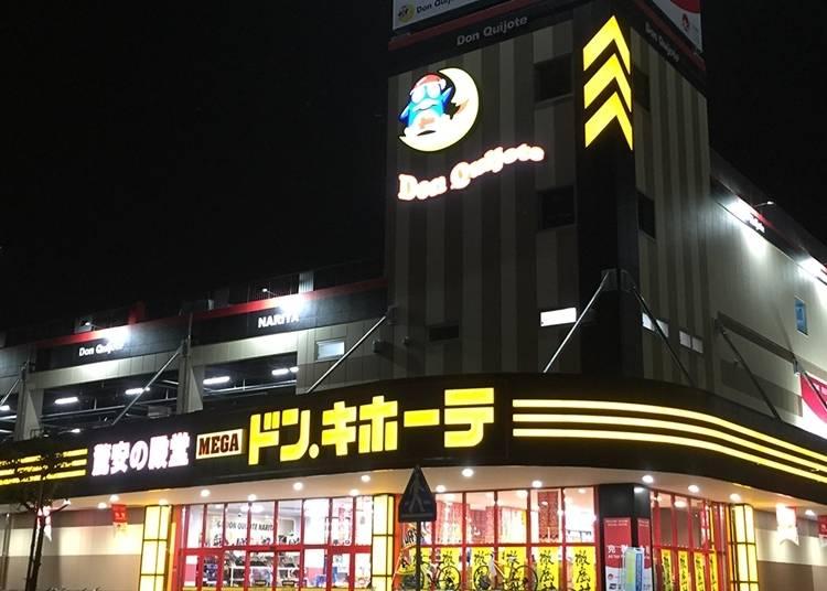 21. MEGAドン・キホーテ成田店
