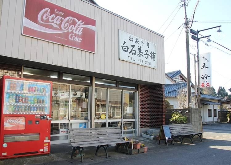 29. 白石菓子舗