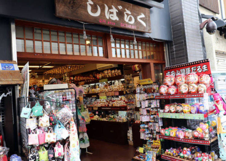3. 나리타 산 오모테산도의 '토산품 가게 시바라쿠'에서 지역산 기념품 쇼핑