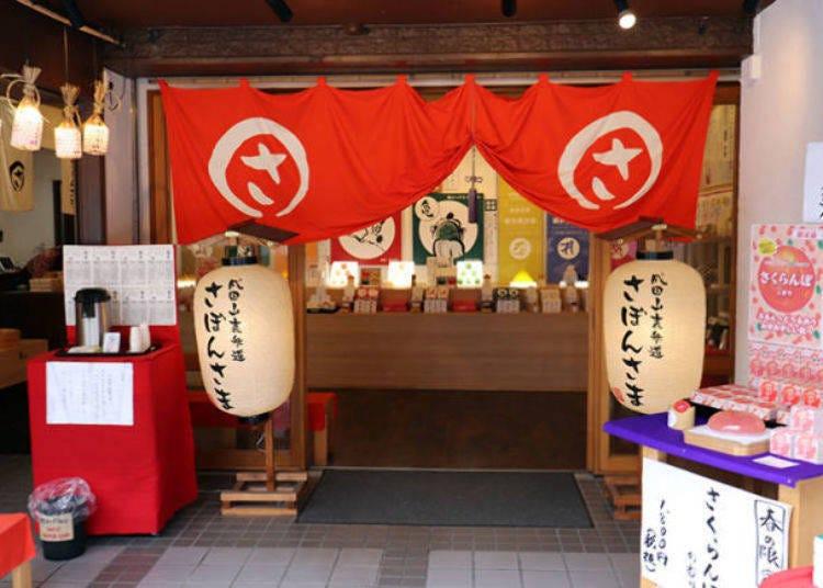 5. 나리타 산 오모테산도 사봉사마에서 '오키요메 비누'를 구입