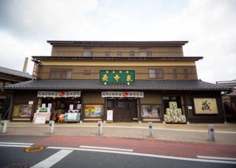 成田机场周边景点4.成田山表参道唯一酒藏-「长命泉」