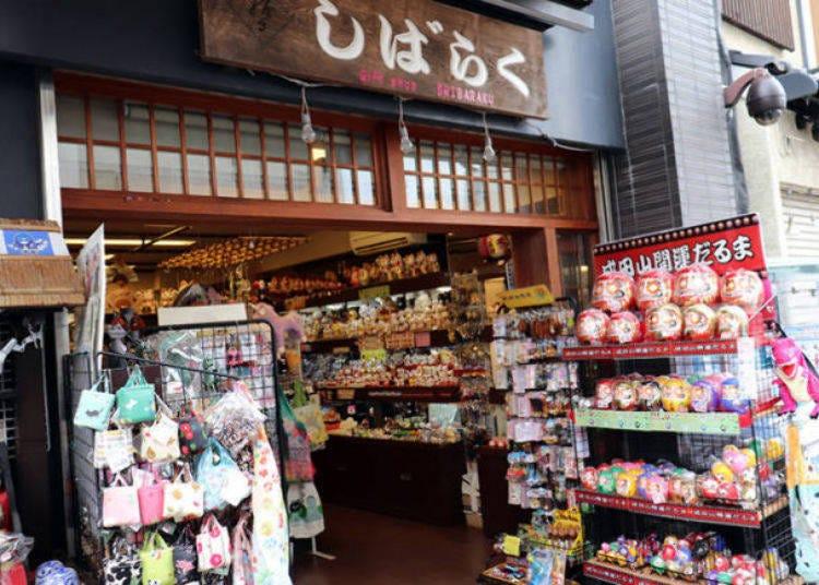 成田機場附近景點④成田山表參道採買伴手禮「Souvenir Shop Shibaraku」